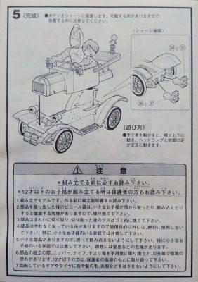 mockup妖怪自動車