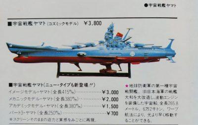 mockup大型戦闘艦