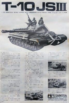 mockupタミヤT10スターリン戦車