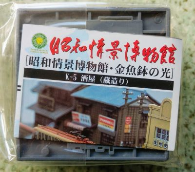 mockup昭和情景博物館