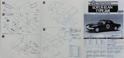 mockupグンゼ1/24ロータスエランタイプ26R