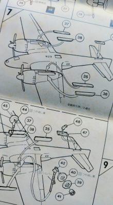 mockupグンゼ・エアフィックス1/72百式司偵