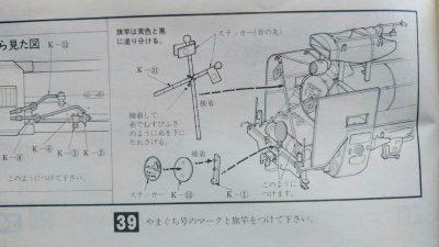 mockupオオタキ1/50C57-1やまぐち号