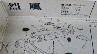 mockupLS1/144烈風&雷電