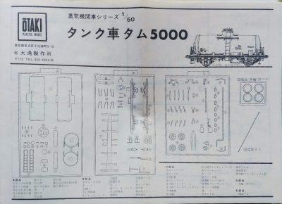 mockupオオタキ1/50タム
