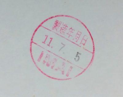 mockupイマイ1/20ホンダシティR