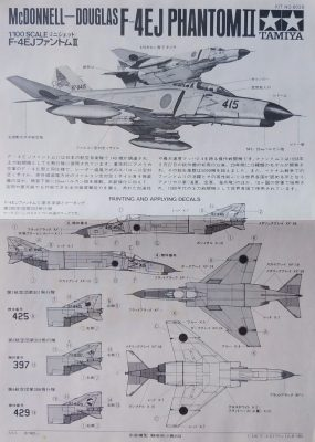 mockupタミヤ1/100F-4EJファントムⅡ