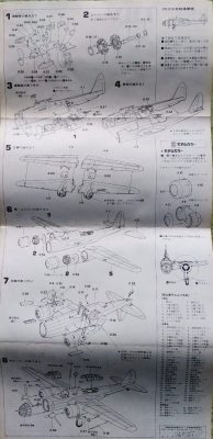 mockupハセガワ1/72九九双軽爆撃機