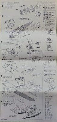 mockupハセガワ1/72零式三座水偵