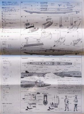 mockupニチモ1/200U-ボート