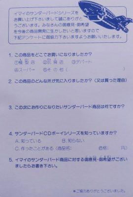mockupイマイ1/350TB-2スペシャル
