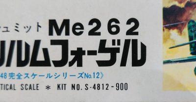 mockupニチモ1/48Me262