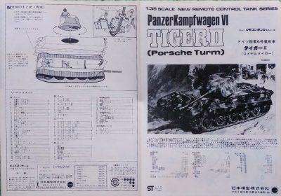 mockupニチモ1/35タイガーⅡ