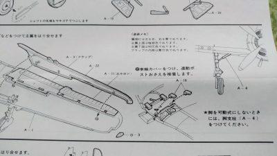 mockupニチモ1/35紫電改