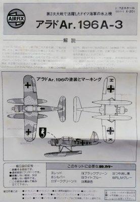 mockupグンゼ・エアフィックス1/72Ar196