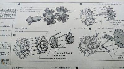 mockupニチモ1/48九九軍偵察(襲撃)機
