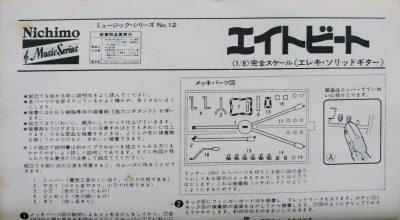 mockupニチモ1/8エレキ・ソリッドギター