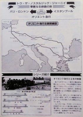 mockupアオシマ1/87オリエント急行レストラン・ワゴン