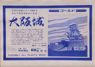 mockupアイハラ・ミドリ1/350ゴールド大阪城