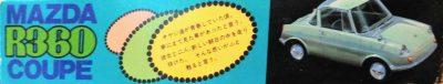 mockupLS1/32マツダR360クーペ