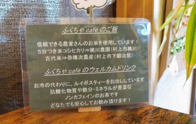 mockupふくちゃCafe