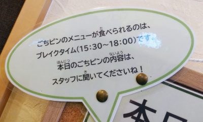 mockup坂町ふくちゃCafe