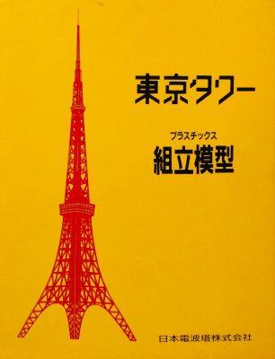 mockup日本電波塔株式会社東京タワー