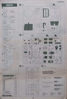 mockupタミヤ1/25センチュリオンMkⅢ