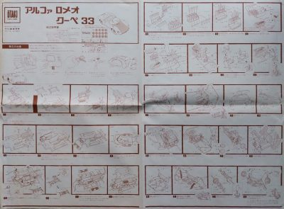 mockupバンダイ1/16アルファロメオクーペ33