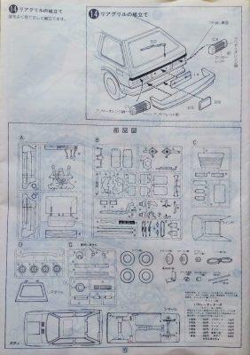 mockupニットー1/24フォードレーザーターボ