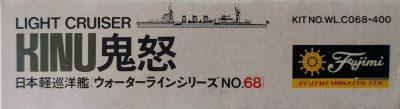 mockupフジミ1/700軽巡洋艦鬼怒