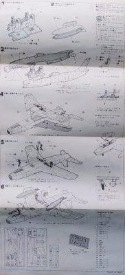 mockupハセカセワ1/72フジT-1A