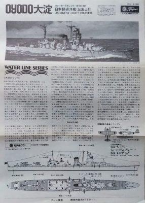 mockupフジミ1/700軽巡大淀