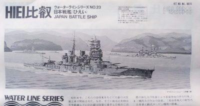 mockupフジミ1/700戦艦比叡