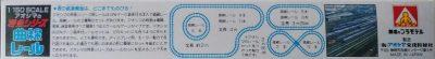 mockupアオシマ1/150曲線レール