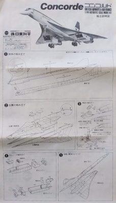 mockupニットー1/144コンコルド