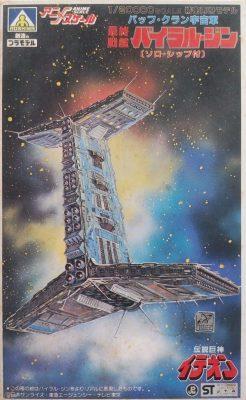 アオシマ1/20000伝説巨人イデオンバッフ・クラン宇宙軍最終戦艦バイラル・ジン