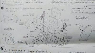 mockupフジミ1/48MBBB0-105M