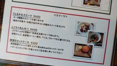 mockup雑記帳ふくちゃCafe