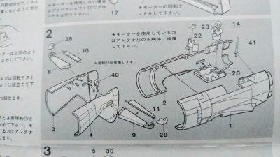 mockupタミヤ1/50五式戦